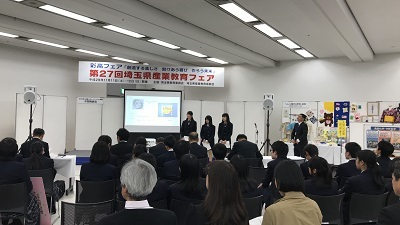 2017埼玉県産業教育フェア (14)