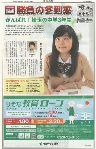 埼玉新聞29年11月