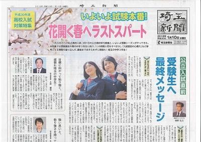 埼玉新聞(平成30年1月10日)01
