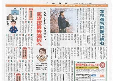 埼玉新聞(平成30年1月10日)04