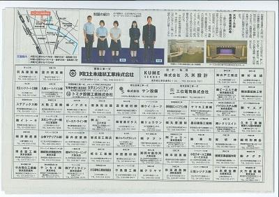 埼玉新聞(平成30年1月11日)13下