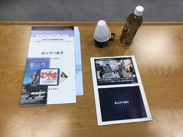富山市 行政視察