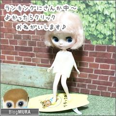 20160621_blogmura_ranking.png
