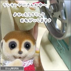 20160622_blogmura_ranking.png