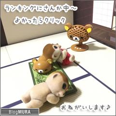 20160623_blogmura_ranking.png