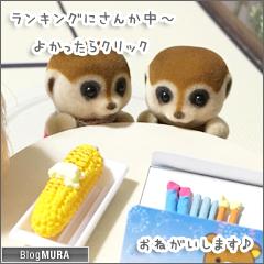 20160624_blogmura_ranking.png