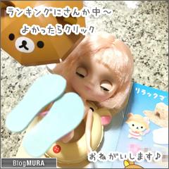 20160625_blogmura_ranking.png