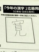 今年の漢字応募1711