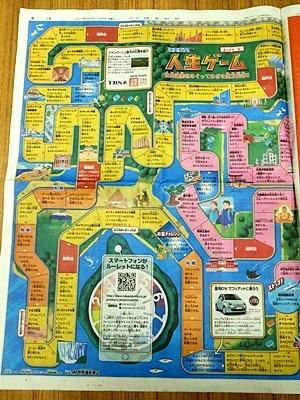 読売新聞版人生ゲーム1712