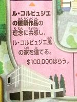 読売新聞版人生ゲームコル1712