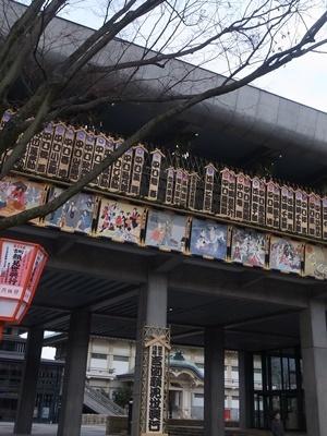 ロームシアター京都まねき上げ1712