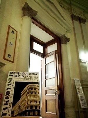 中之島図書館で安井武雄展1712