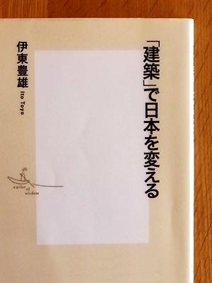 「建築」で日本を変える1712