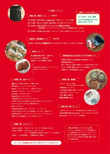 171223_行田おもてなしイベント02
