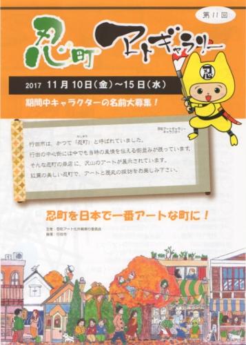 忍町アートギャラリー201711_01