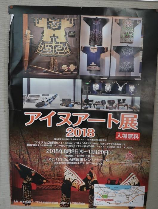 2018北海道③10