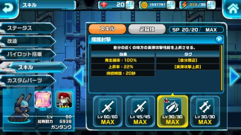 ガンタンク3