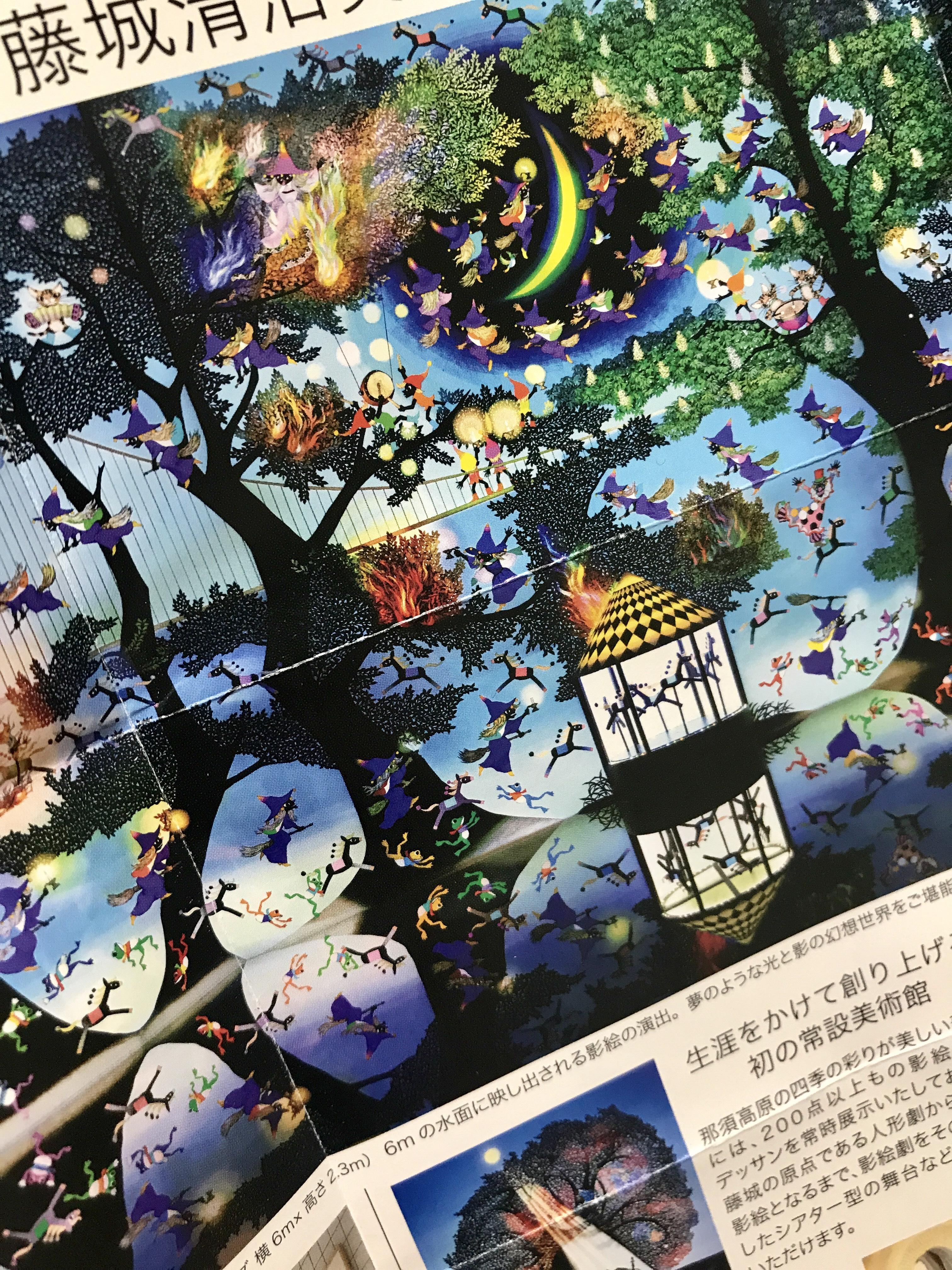 fc2blog_20171121231557c7d.jpg