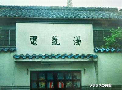 987-125-0xレトロ看板伊賀上野1
