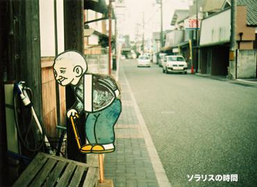987-125-0uトイカメ篠山3