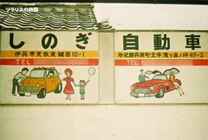 987-125-0uトイカメ篠山1-4