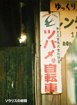987-125-0uトイカメ篠山11