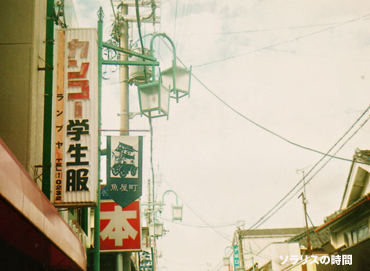 987-125-0uトイカメ篠山9