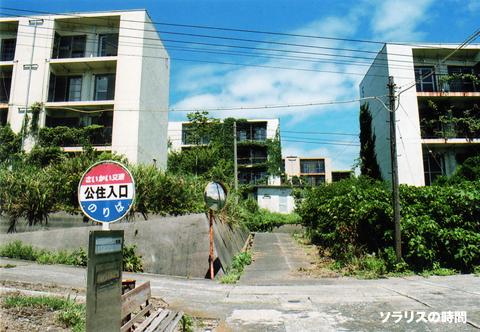 池島団地8ブログ