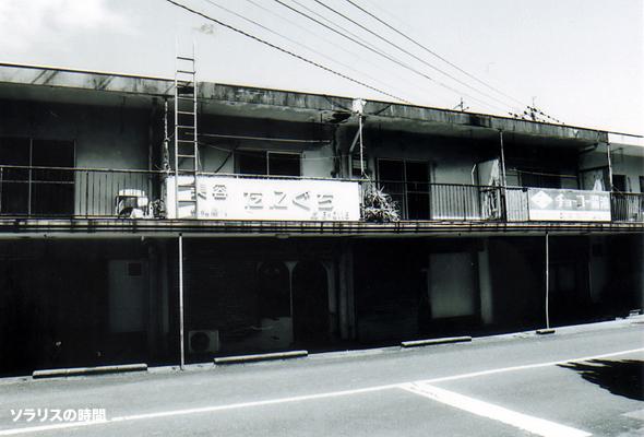 池島モノクロ5ブログ