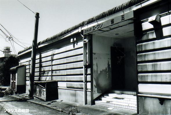 池島モノクロ7ブログ