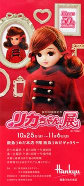 987-124-7リカちゃん展0
