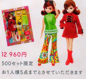 987-124-7リカちゃん展12