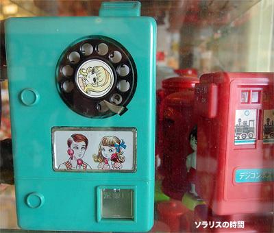 987-124-6倉敷おもちゃ3貯金箱