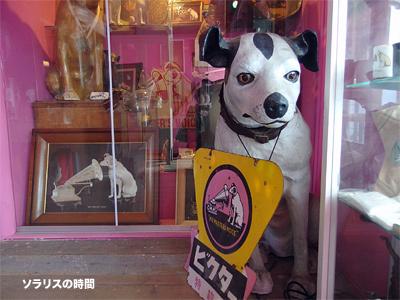 987-124-6倉敷おもちゃ7ビクター犬