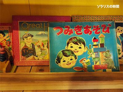 987-124-6倉敷おもちゃ12