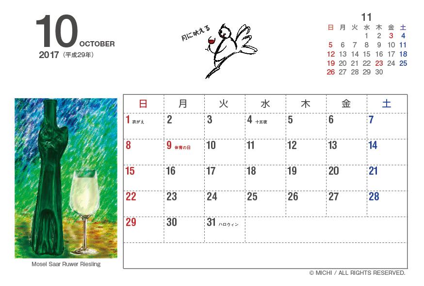 sake_no_koto_calendar-2017_10月