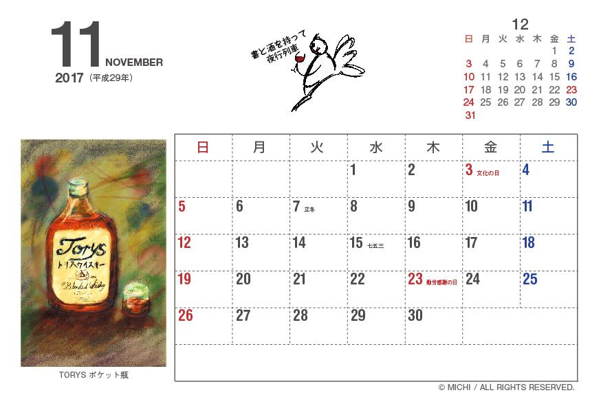 sake_no_koto_calendar-2017_11月