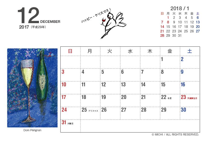 sake_no_koto_calendar-2017_12月