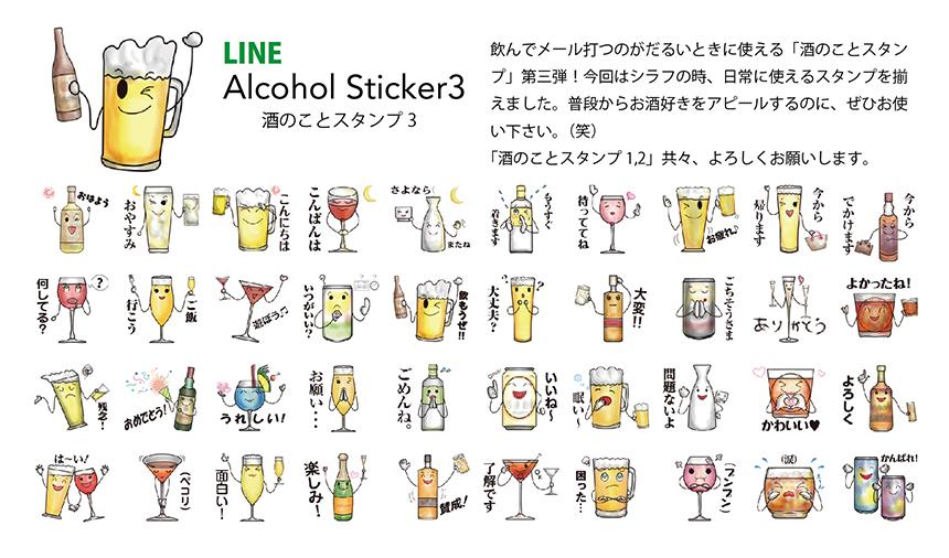 酒のことスタンプ見本3-01