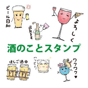 酒のことスタンプ見本-05