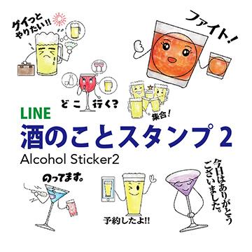 酒のことスタンプ見本2-150dpi-05