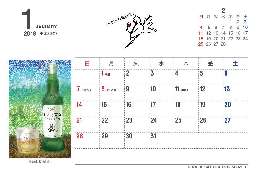 sake_no_koto_calendar-2018_1月