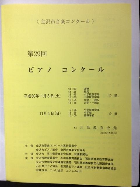 金沢音楽コンクールピアノコンクール