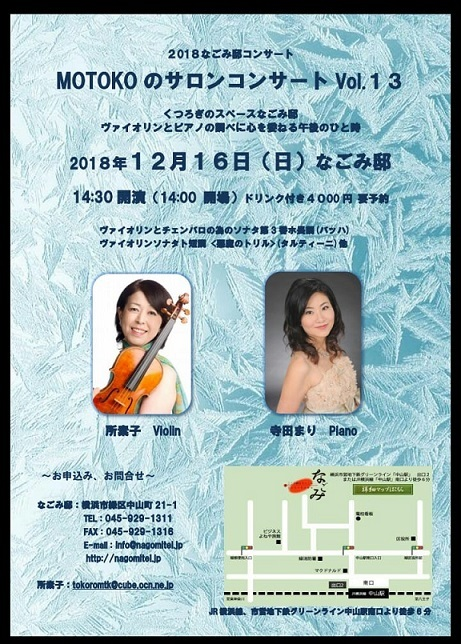 Motokoのサロンコンサートチラシ