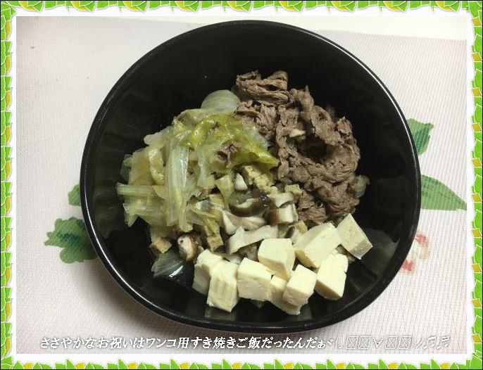 すき焼きご飯〇