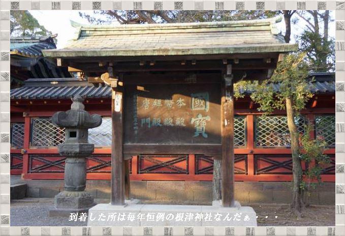 根津神社に到着