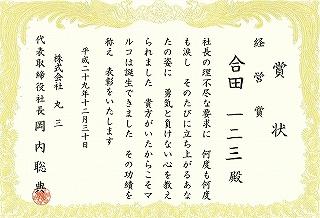 2017経営 合田