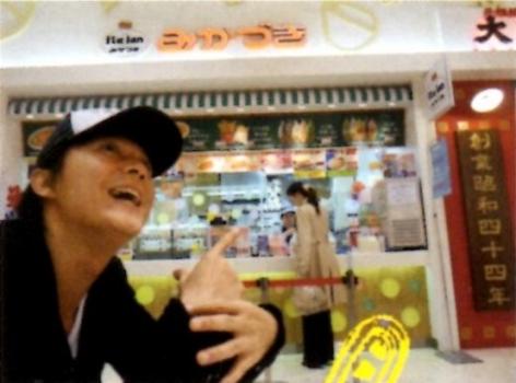 みかづき 新潟南イオンショッピングセンター1