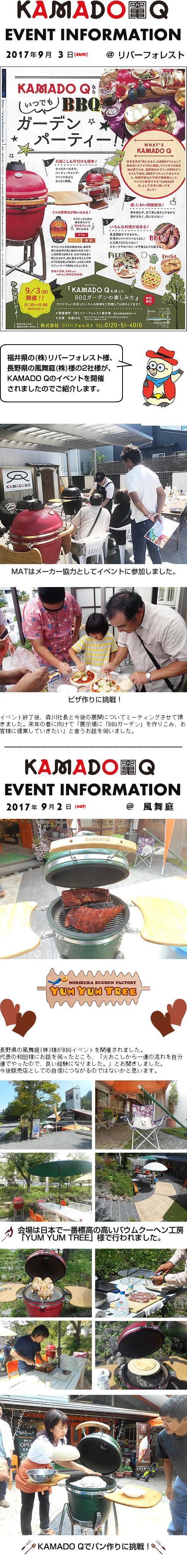 kamado_2017092317460663d.jpg