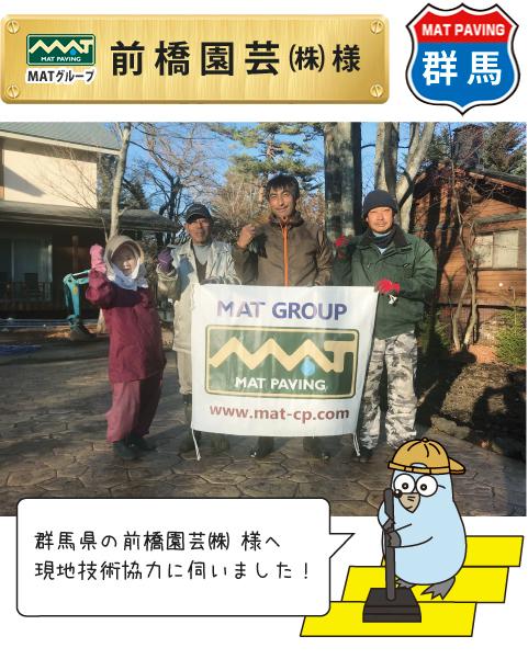 maebasi1.jpg